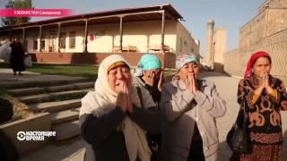 Паломничество на могилу Каримова – новое слово в туриндустрии Узбекистана