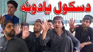 Da School Yaduna Funny Video By PK Vines 2019 | PK TV