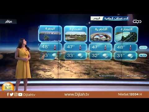 شاهد بالفيديو.. الانواء الجوية وتغيرات الطقس مع فانيتا الزعبي 16-6-2019