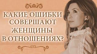 Какие ошибки в отношениях с мужчиной совершают женщины? Как понять мужчину?  Юлия Новикова