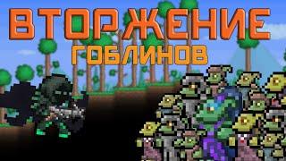[Terraria] - Вторжение гоблинов (Goblin Army)
