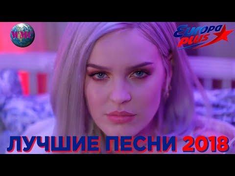ЛУЧШИЕ ПЕСНИ 2018 (EUROPA PLUS)|ЛУЧШИЕ ПЕСНИ ГОДА|ИТОГИ ГОДА|ХИТЫ ГОДА