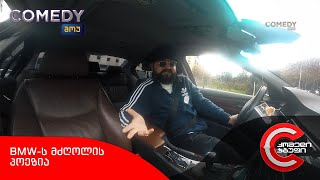 კომედი შოუ - BMW-ს მძღოლის პოეზია