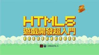 HTML5 Canvas 遊戲開發超入門