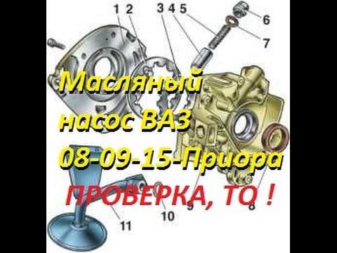 Масляный насос ВАЗ 21083 - 21127 передний привод, разобрать, собрать, промерять!