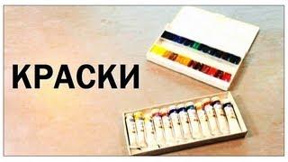 Галилео. Краски 🖌 Paints
