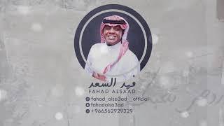 تحميل و مشاهدة فهد السعد - روحي تحبك | جلسة 2020 MP3