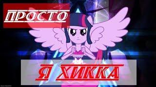 [PMV] Просто я Хикка