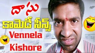 Vennela Kishore Comedy Scenes - 3
