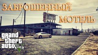 Мифы GTA 5 - Заброшенный мотель (2#)