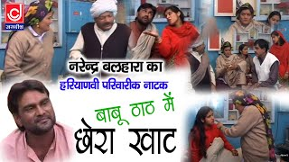 बहू ठाट में छोरा खाट  में    Bahu That Mein    पारिवारिक हरयाणवी नाटक    Narender Balhara Hit