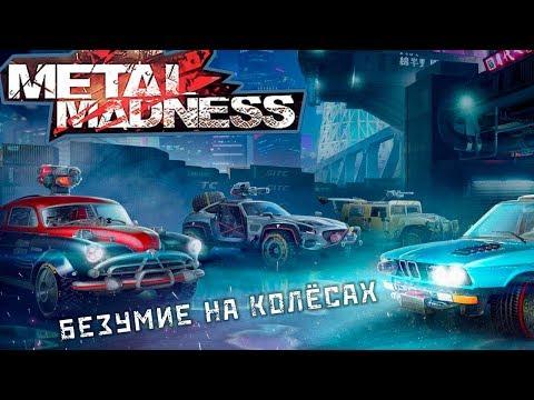Metal Madness - Безумие на колёсах (ios)