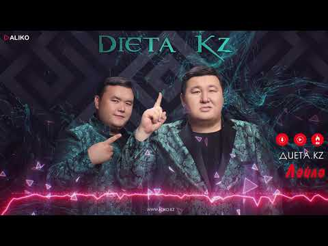 ДИЕТА KZ - Ләйлә / ARIDAI