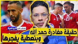 أخيرا بنعطية يكشف الحقيقة بعد مغادرة *عبد الرزاق حمد الله * للمنتخب ونوفل العواملة يؤكد الأمر !!