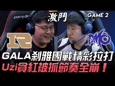 RNG vs DMO GALA剎雅團戰精彩拉打 Uzi貪紅被抓節奏全崩!Game 2