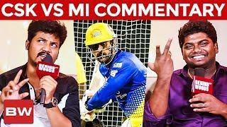 CSK vs MI Funny IPL Commentary   Azhar & TSK's Mimicry Performance!   IPL 2018