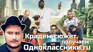 [Обо всем понемногу] Крадем сюжет, получаем Одноклассники.ru