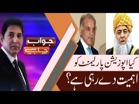Jawab Chahye |Role of Opposition Parties in Parliament |1 Nov 2018 | 92NewsHD