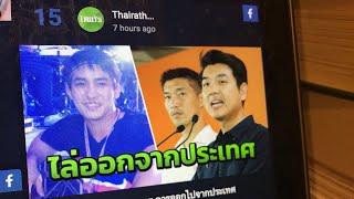 หมอก้อง โพสต์ไล่ ดร.ปิยบุตร ควรออกจากประเทศไทย ติดอันดับโซเชียลอันดับ 15 ของไทย ศุกร์ 5 เมษายน 2562