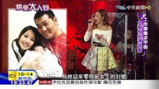 20160327中天新聞 全家都是唱將 A-Lin姊妹美聲登陸
