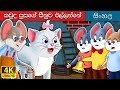 බෙල් කැට කවුද | Who will Bell the Cat in Sinhala | Sinhala Cartoon | Sinhala Fairy Tales