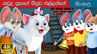 බෙල් කැට කවුද | Who will Bell the Cat in Sinhala | Sinhala Cartoon | Sinhala Fairy Tales