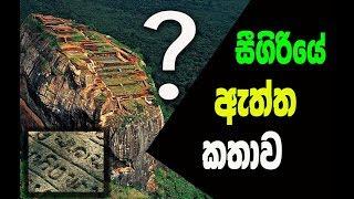 සීගිරි චිත්රවල ඇත්තේ කාශ්යප රජුගේ දියණියන්ද - The kingdom of rawana Sigiriya, Sri Lanka