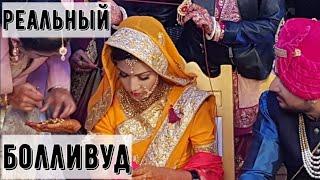 Это невыносимо / Свадьба в Индии / Богатые индийцы