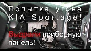 Угон Kia Sportage. Выдрали приборную панель.