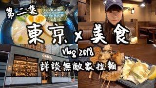 【東京Vlog#2】日本美食自由行:無敵家拉麵、Ca4la、白鳳堂化妝掃、涉谷Champion、居酒屋 | 旅遊攻略2018