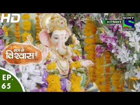 Mann Mein Vishwaas Hai - मन में �