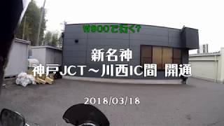 W800で行く?新名神神戸JCT~川西IC間開通