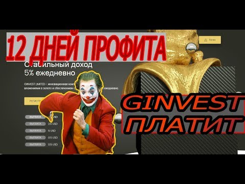 SCAM GINVEST ПЛАТИТ 12 ДНЕЙ ХОРОШИЕ ДЕНЬГИ