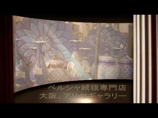 ペルシャ絨毯専門店、アリヤギャラリー 大阪