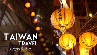 【台湾ひとり旅】九份。千と千尋の雨宿り(最終回) Jiufen Taiwan Travel Rainy Day Episode17