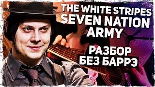Как играть THE WHITE STRIPES - SEVEN NATION ARMY на гитаре БЕЗ БАРРЭ (Разбор, аккорды) Видеоурок
