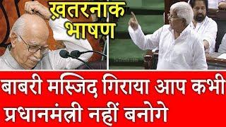 Lal Krishna Advani ने बाबरी मस्जिद गिराया इसलिए प्रधानमंत्री नहीं बन पाए, Funny Speech By Lalu Yadav