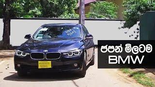 BMW 3 Series 318i Review (Sinhala) From ElaKiri.com