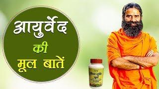 आयुर्वेद (Ayurveda) की मूल बातें | Swami Ramdev