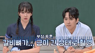 SUB Knowing Bros EP235 Lee Yoo-ri, Lee Bong-geun