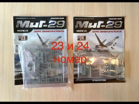 Сборка истребителя Миг-29, DeAGOSTINI, 23, 24 номер, (большой выпуск)