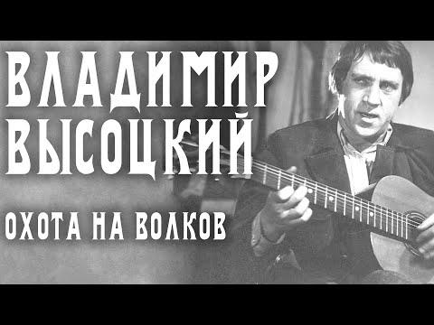 Владимир Высоцкий - Охота на волков