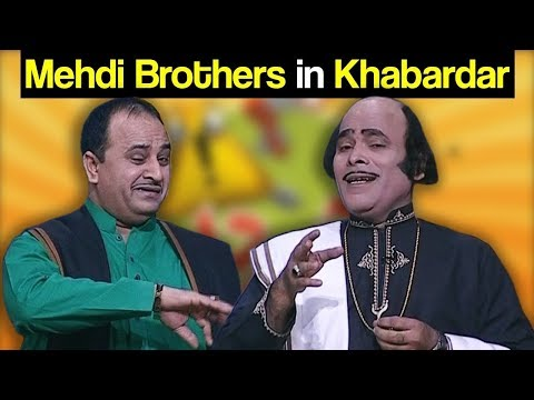 Khabardar with Aftab Iqbal 12 January 2019 | Mehdi Brothers in Khabardar | Express News