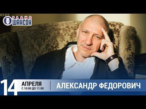 Как пережить самоизоляцию? Врач Александр Федорович в «Звёздном завтраке» на Радио Шансон