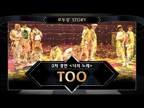 [로투킹' Story] ♬ TOO(티오오) '하드캐리(원곡 : GOT7)' @ 로드 투 킹덤 3차 경연 <너의 노래>