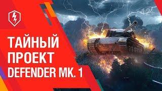 WoT Blitz. Тайный проект Defender Mk. 1
