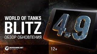 WoT Blitz. Обзор обновления 4.9