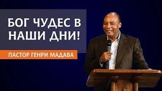 ГЕНРИ МАДАВА // БОГ ЧУДЕС В НАШИ ДНИ!