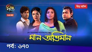 Maan Obhiman - মান অভিমান | EP 670 | Bangla Natok | Rosie Siddiqui, Samapti, Shibli Nawman