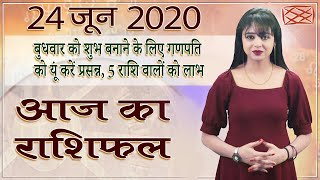 Aaj Ka Rashifal | 24 June 2020 | आज का राशिफल | Rashi Bhavishya | Horoscope Today | Dainik Rashifal - Download this Video in MP3, M4A, WEBM, MP4, 3GP